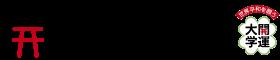 【公式】開運大学ウェブサイト